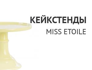 Кейкстенды Miss Etoile