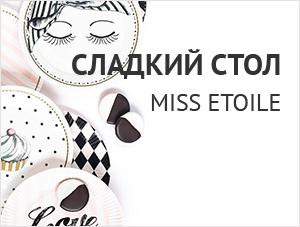 Вся серия с глазками Miss Etoile