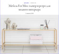 """Мебель For Miss в журнале """"Дизайн+Интерьер"""""""